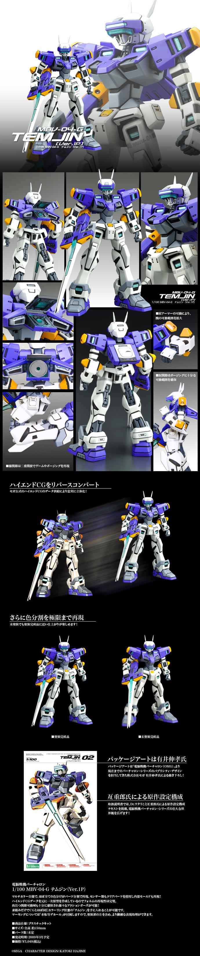 1/100 MBV-04-G テムジン(Ver.1P)
